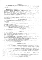 Шаблон договора ПК с физ.лицом