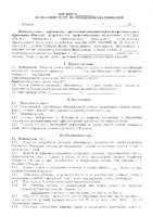Шаблон договора ПК с юр.лицом