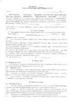 Шаблон договора ПП с физ.лицом