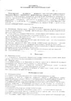 Шаблон договора ПП с юр.лицом