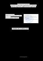 Положение_об_учебно_методич_совете